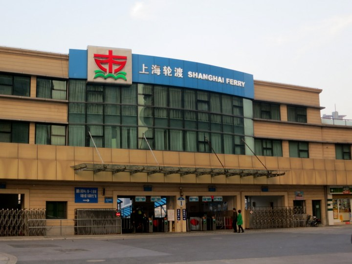 Fuxing Ferry Terminal