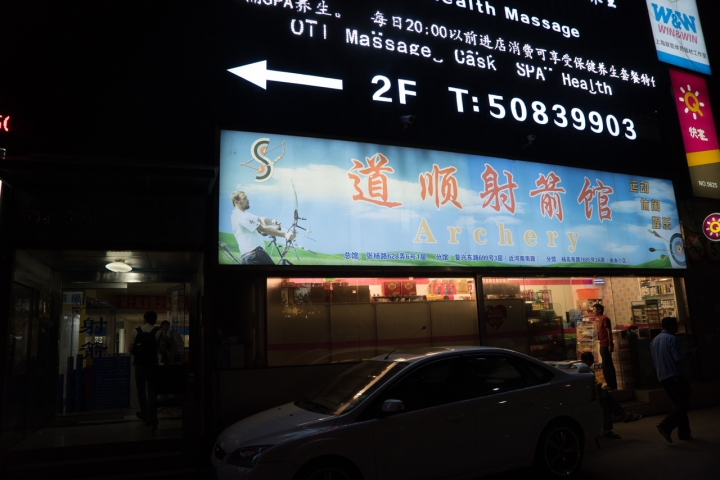 Entrance to the Century Ave location (It's hidden through a small gate off ZhangYang Rd at the back in a parking lot)